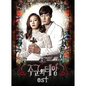 主君的太陽 電視原聲帶 (Master's Sun OST) - 主君的太陽 電視原聲帶 (Master's Sun OST)