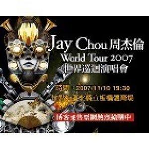 周杰倫2007台北巡迴演唱會--上