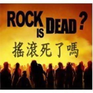 搖滾死了嗎?