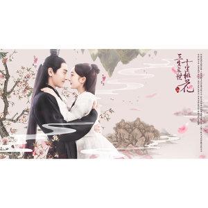 Various Artists - 電視劇《三生三世十里桃花》