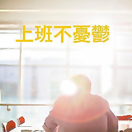 舒壓好歌 : 上班不憂鬱  (02/11 更新)