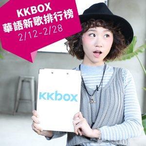 KKBOX華語新歌排行榜 (2/22-2/28)