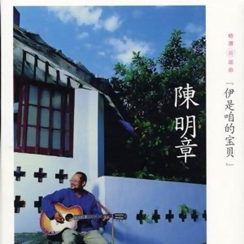 都唱台灣的歌