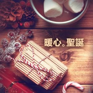 暖心聖誕 (11/27更新)
