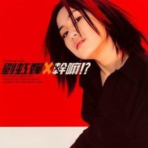刘虹嬅 (GinnyLiu) - Top Hits