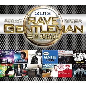 Rave Hits (電音總精選) - 電音總精選2013 (傲慢紳士舞)