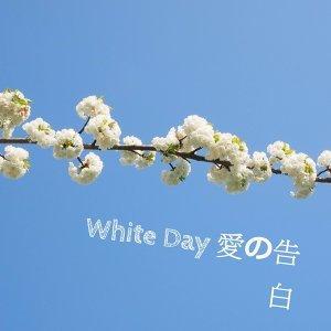 366日聽不膩LoVe-sOnG  3月号|White-Day愛的告白