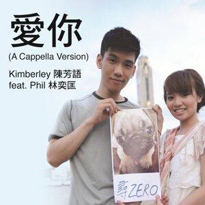陳芳語 (Kimberley) - 歌曲點播排行榜