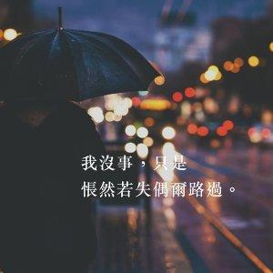 心情日記:我沒事,只是悵然若失偶爾路過