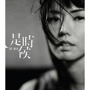 孫燕姿 (Stefanie Sun) - 是時候