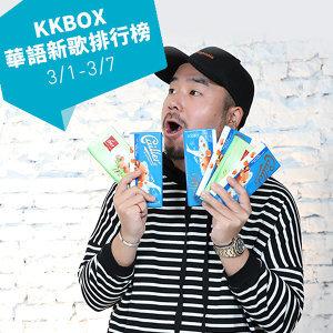KKBOX華語新歌排行榜 (3/1-3/7)