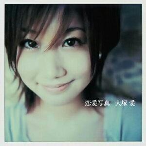 大塚 愛- B面單曲(專輯未收錄)