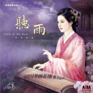 書香音樂系列 - Listen To The Rain (聽雨)