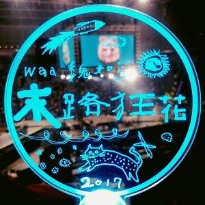 魏如萱 (Waa Wei) - 末路狂花 - 2017高雄巨蛋
