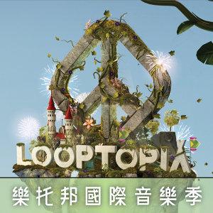 Looptopia 樂托邦國際音樂季 搶先嗨歌單
