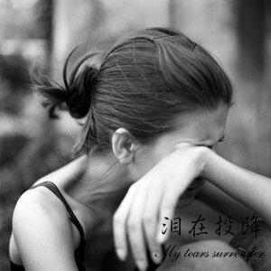 那些淚水的回憶