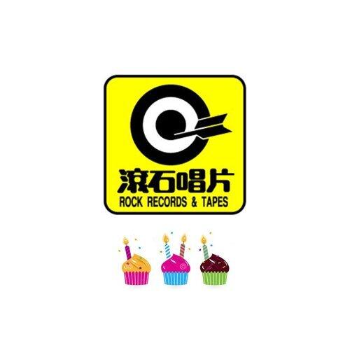 滾石生日快樂!夢縈90經典不朽