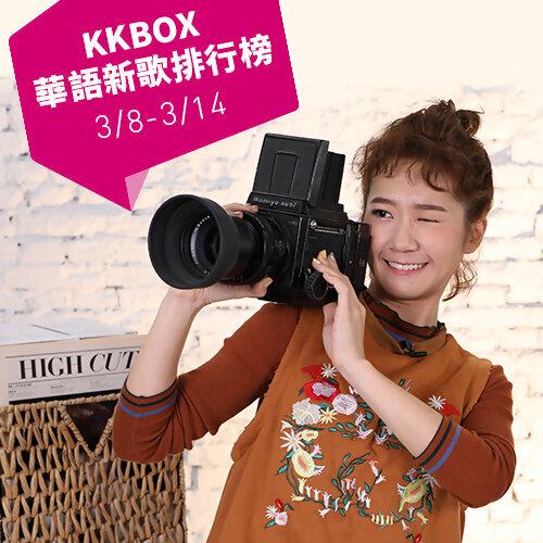 KKBOX華語新歌排行榜 (3/8-3/14)