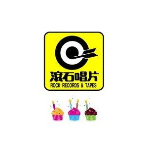 滾石生日快樂! 魂牽00黃金年代