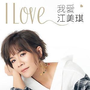 我愛江美琪 演唱會歌單