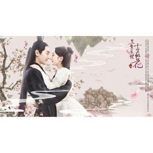 董貞 - 電視劇《三生三世十里桃花》
