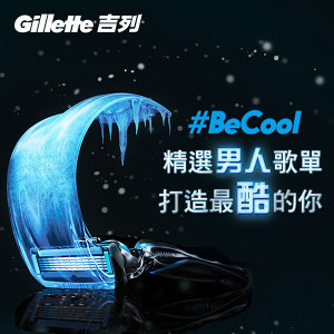 BeCool 男人專屬歌單