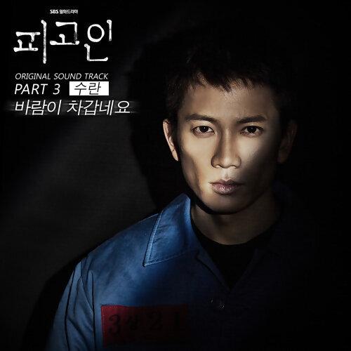 犯罪懸疑韓劇 OST 特輯