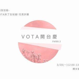 花見許願-VOTA開台慶