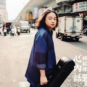台語新歌100首