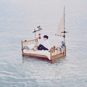 我念歌詞呆呆的 (boku no lyric no bouyomi) - Noah's Ark