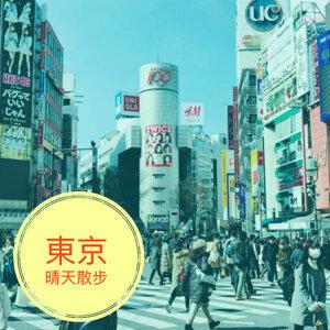 東京,晴天散步