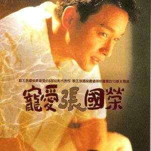 張國榮 (Leslie Cheung) 歷年精選