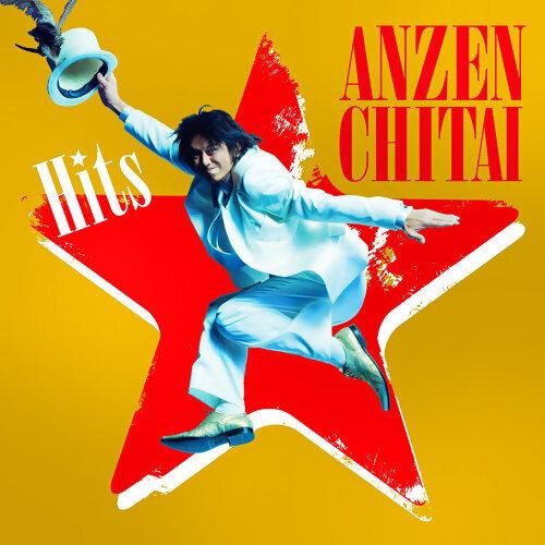 安全地帶 (Anzenchitai) - 熱門歌曲
