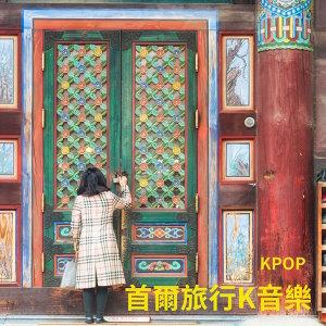 首爾旅行K音樂