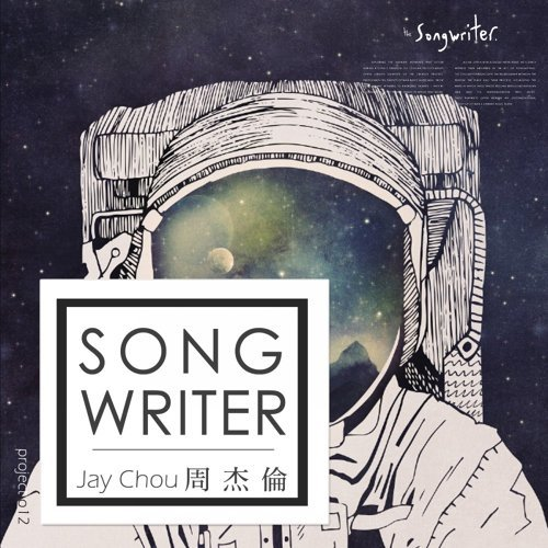 Songwriter:周杰倫
