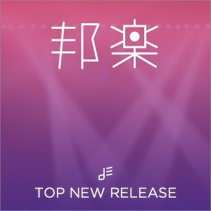 邦楽新曲Daily Top 100