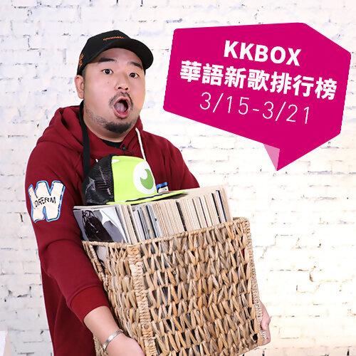 KKBOX華語新歌排行榜 (3/15-3/21)