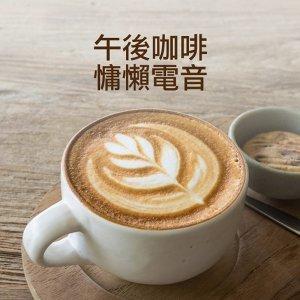 午後咖啡慵懶電音(2017.10.14 更新)