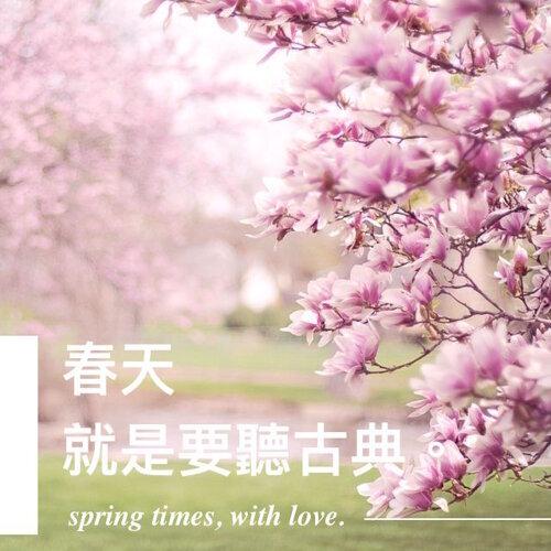 春天就是要聽古典呀