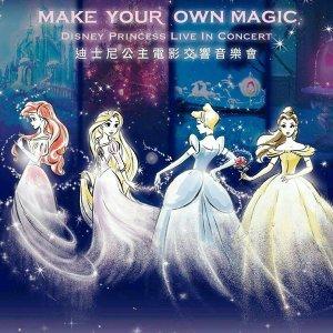 迪士尼電影交響台灣音樂會