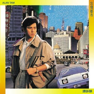 譚詠麟 (Alan Tam) 3