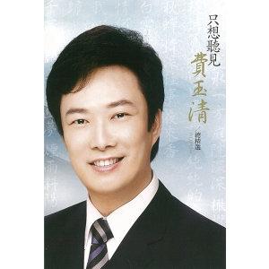費玉清 - 費玉清.只想聽見 費玉清 總精選 (2009 Wonderful Moment Collection)