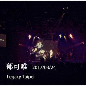 0324 郁可唯 Legacy 演唱會完整歌單
