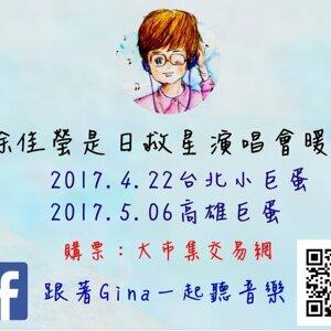 徐佳瑩是日救星演唱會暖身