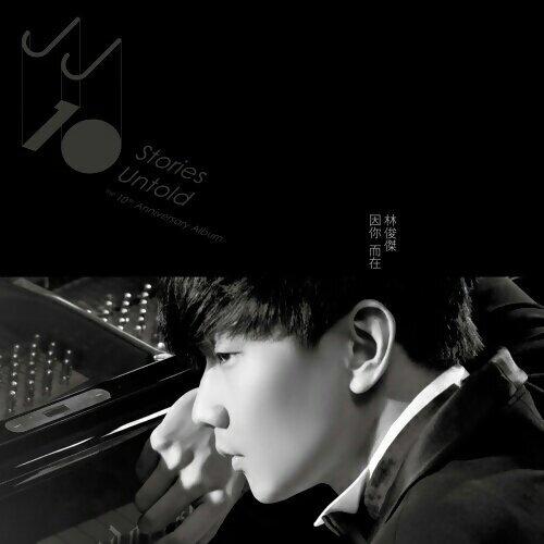 林俊傑 (JJ Lin) - 因你 而在