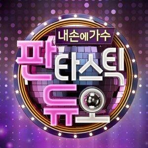 韓綜「Fantastic Duo」第一季 合唱選集
