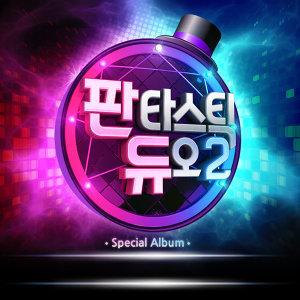 韓綜「Fantastic Duo」熱門合唱選集
