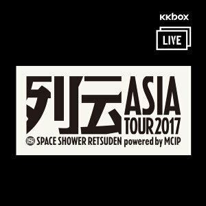スペースシャワー列伝 ASIA TOUR 2017(台湾公演)