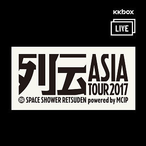 馬上預習!SPACE SHOWER 列傳ASIA TOUR 2017