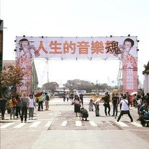 2017 大港開唱 現場精選特輯
